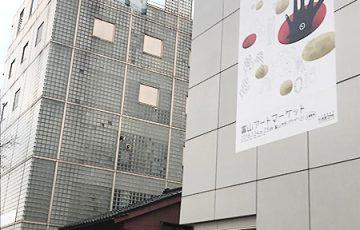 富山アートマーケット